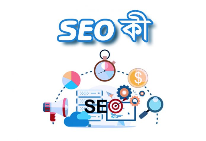 SEO বা Search Engine Optimization কী?